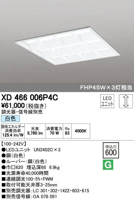 オーデリック ベースライト 【XD 466 006P4C】 店舗・施設用照明 テクニカルライト 【XD466006P4C】 [新品]