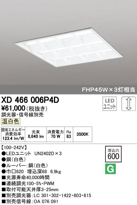 オーデリック ベースライト 【XD 466 006P4D】 店舗・施設用照明 テクニカルライト 【XD466006P4D】 [新品]