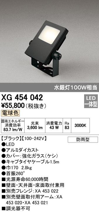 オーデリック スポットライト 【XG 454 042】 外構用照明 エクステリアライト 【XG454042】 [新品]