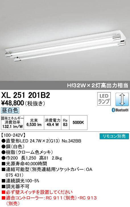 オーデリック ベースライト 【XL 251 201B2】 店舗・施設用照明 テクニカルライト 【XL251201B2】 [新品]