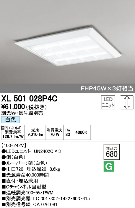 オーデリック ベースライト 【XL 501 028P4C】 店舗・施設用照明 テクニカルライト 【XL501028P4C】 [新品]