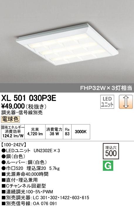 オーデリック ベースライト 【XL 501 030P3E】 店舗・施設用照明 テクニカルライト 【XL501030P3E】 [新品]