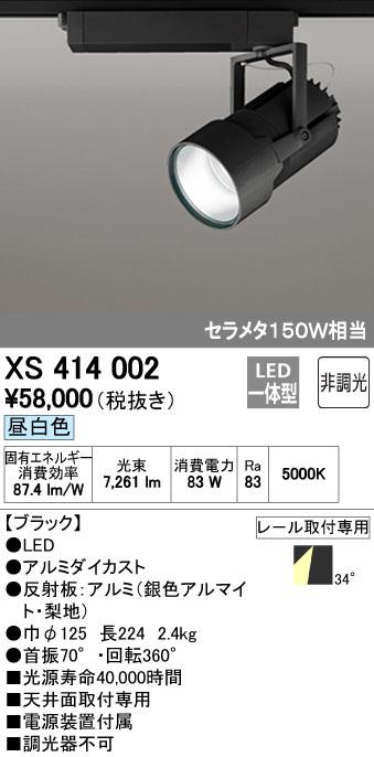 オーデリック スポットライト 【XS 414 002】 店舗・施設用照明 テクニカルライト 【XS414002】 [新品]