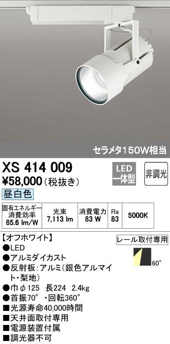 オーデリック スポットライト 【XS 414 009】 店舗・施設用照明 テクニカルライト 【XS414009】 [新品]