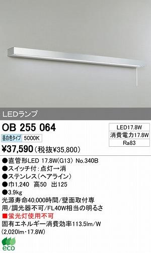 オーデリック インテリアライト キッチンライト 【OB 255 064】 OB255064[新品]