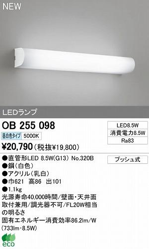 オーデリック インテリアライト ブラケットライト 【OB 255 098】 OB255098[新品]