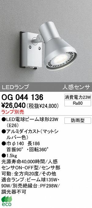 オーデリック エクステリアライト スポットライト 【OG 044 136】 OG044136[新品]