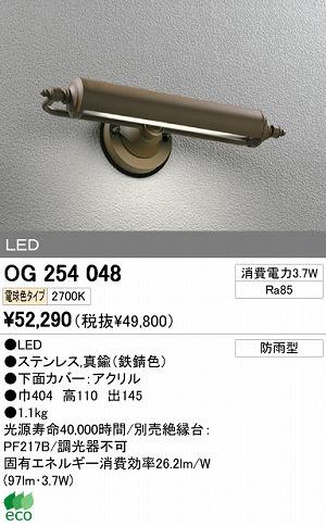 オーデリック エクステリアライト 表札灯 【OG 254 048】 OG254048[新品]