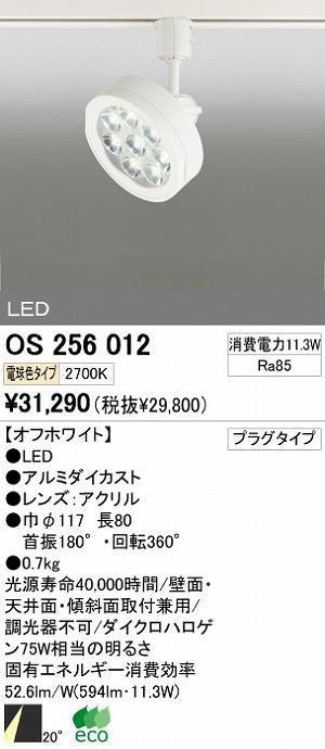 オーデリック 店舗・施設用 スポットライト 【OS 256 012】 OS256012[新品]