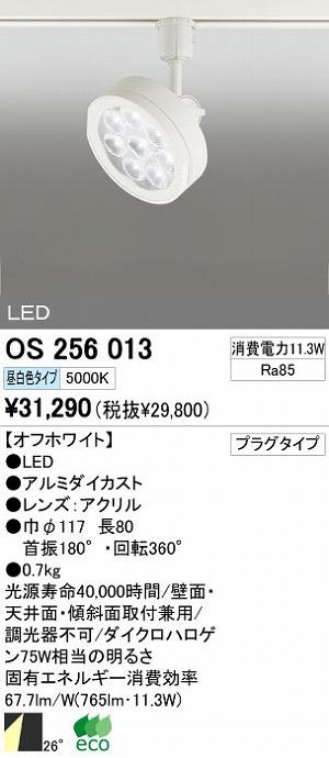 オーデリック 店舗・施設用 スポットライト 【OS 256 013】 OS256013[新品]