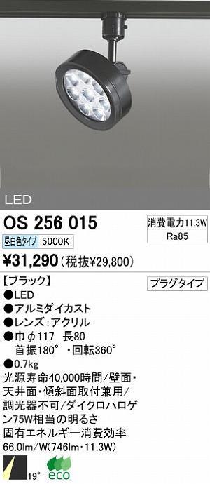 オーデリック 店舗・施設用 スポットライト 【OS 256 015】 OS256015[新品]