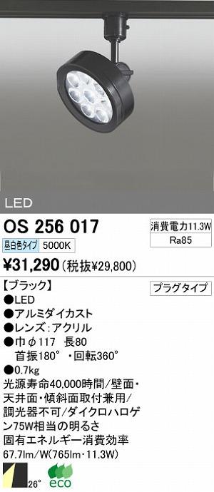 オーデリック 店舗・施設用 スポットライト 【OS 256 017】 OS256017[新品]
