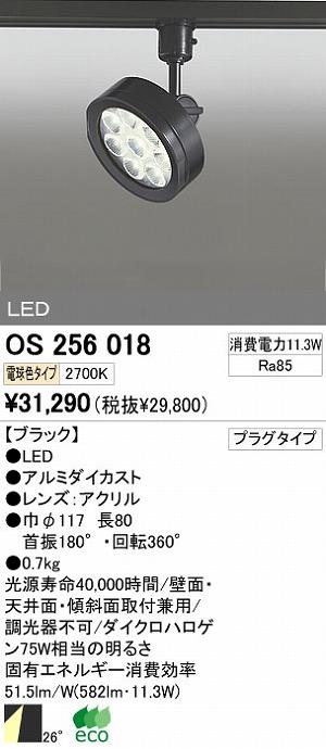 オーデリック 店舗・施設用 スポットライト 【OS 256 018】 OS256018[新品]