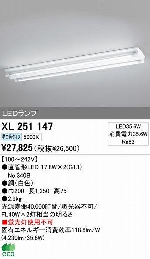 オーデリック 店舗・施設用 ベースライト 【XL 251 147】 XL251147[新品]
