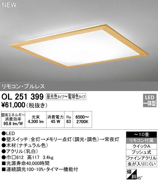 オーデリック インテリアライト シーリングライト 【OL 251 399】OL251399[新品]