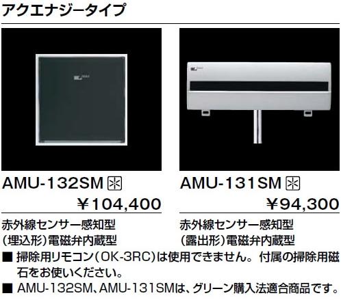 INAX LIXIL・リクシル 小便器自動洗浄装置 流せるもんU 新設タイプ 【OK-100SET】 フラッシュバルブ内蔵 AI節水 75×128×147(乾電池式)[新品]