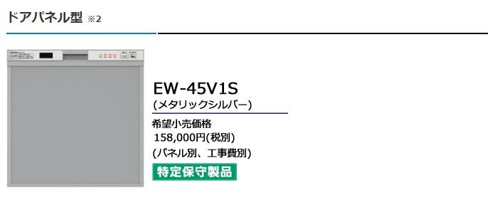 三菱 ビルトイン食器洗い乾燥機 45V1シリーズ ドアパネル型【EW-45V1S】スリムデザイン[新品]【RCP】