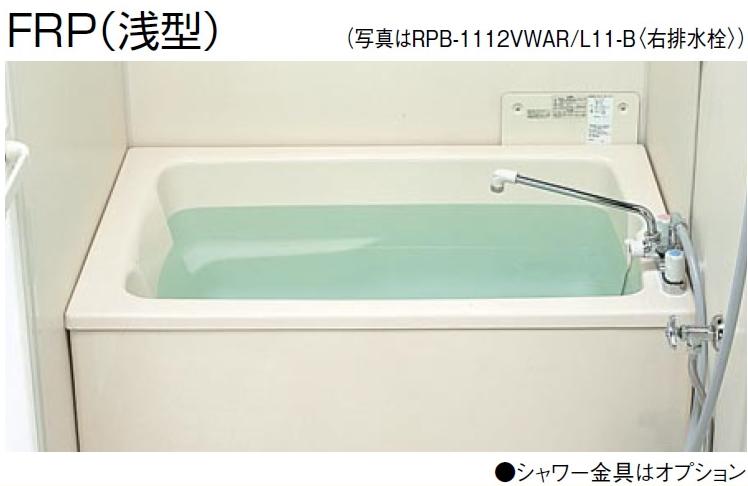 リンナイ ホールインワン専用浴槽 FRP(浅型) 浴槽 左排水【RPB-1112VWAL/L11-S-B】【メーカー直送のみ・代引き不可・NP後払い不可】[新品]