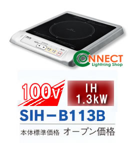SIH-B113B 【三化工業】 1口 IHクッキングヒーター IHヒータータイプ※SIH-B113A後継機種[新品]