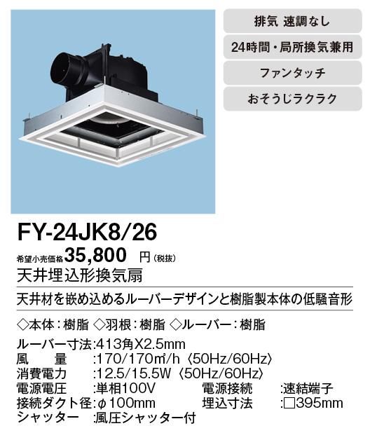 パナソニック Panasonic 換気扇 部材【FY-24JK8/26】天埋換気扇 本体・ルーバーセット[新品]【RCP】