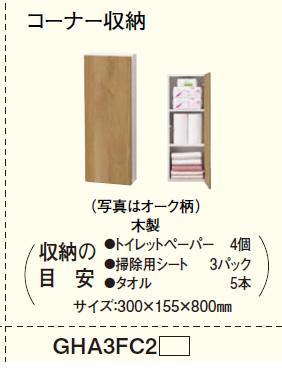 パナソニック トイレ アクセサリー 収納 コーナー収納 【GHA3FC2】タイプA[新品]