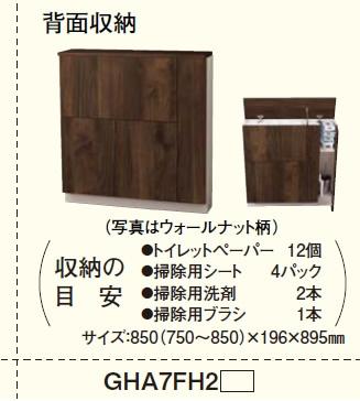 パナソニック トイレ アクセサリー 収納 背面収納 【GHA7FH2】タイプA[新品]