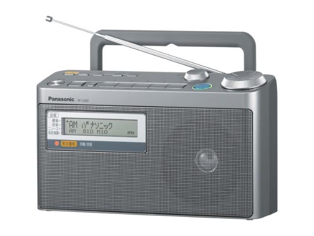パナソニック Panasonic FM緊急警報放送対応 FM/AM 2バンドラジオ RF-U350-S [新品]