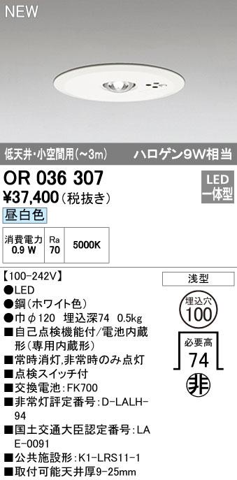 オーデリック 非常灯・誘導灯 【OR 036 307】【OR036307】[新品]