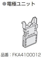 パナソニック Panasonic 次亜塩素酸 空間清浄機 ジアイーノ 電極ユニット FKA4100012 パーツショップ[新品]
