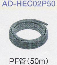 パナソニック エコキュート 部材【AD-HEC02P50】 PF管(50m) [新品]