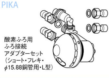 パナソニック エコキュート 部材【AD-HXSA-LF5】 ふろ接続アダプターセット(酸素供給チューブなし) ショート・フレキ・φ15.88銅管用接続アダプター付 L型 [新品]