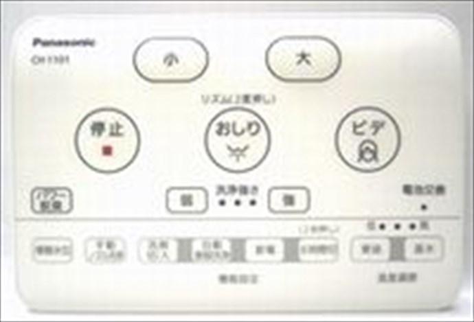 パナソニック Panasonic【CH1101150LKZ】アラウーノS CH1101用リモコン本体 パーツショップ[新品]