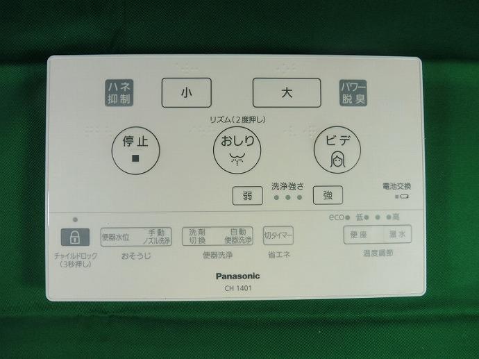 パナソニック Panasonic【CH14011800K】リモコン本体 パーツショップ[新品]