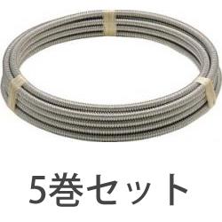 水道材料 水道用巻フレキ(SUS304) 13(16.0φ)×10M 5巻セット[新品]