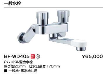 INAX LIXIL・リクシル バス水栓 壁付タイプ 2ハンドル 一般水栓 【BF-WD405】[新品]