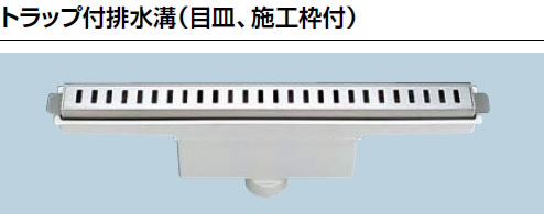 INAX LIXIL・リクシル 浴室 トラップ付排水溝(目皿、施工枠付)【PBF-IM-60】 【PBFIM60】[新品]