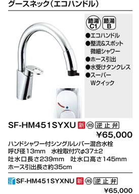 INAX LIXIL・リクシル キッチン用水栓金具 ワンホールタイプ 吐水口引出式(ハンドシャワー付) グースネック(エコハンドル) 【SF-HM451SYXU】[新品]