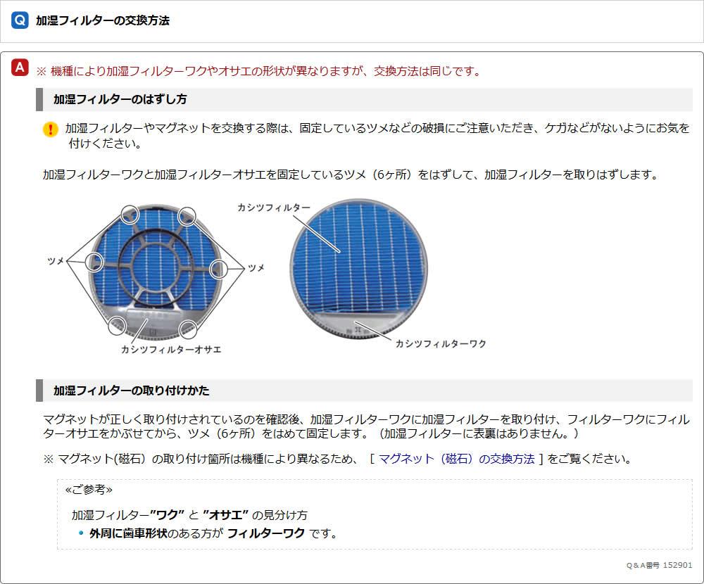 【あす楽】シャープ[SHARP] シャープ加湿空気清浄機用 加湿フィルター枠セット<マグネット1個付き> 【KASHITSUFILTERWAKU-2】[新品]【RCP】