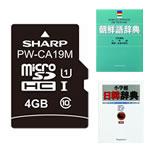 シャープ[SHARP] オプション・消耗品 【PW-CA19M】 電子辞書コンテンツカード音声付・韓国語辞書カード