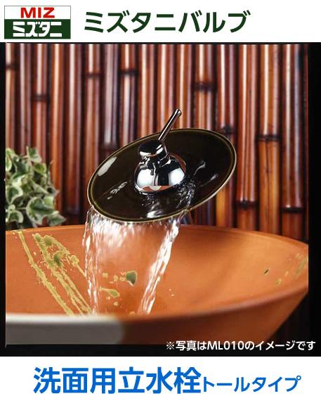 ミズタニバルブ 洗面用立水栓(滝吐水・受け皿陶器) トールタイプ【ML010L】 【メーカー直送のみ・代引き不可・NP後払い不可】[新品]