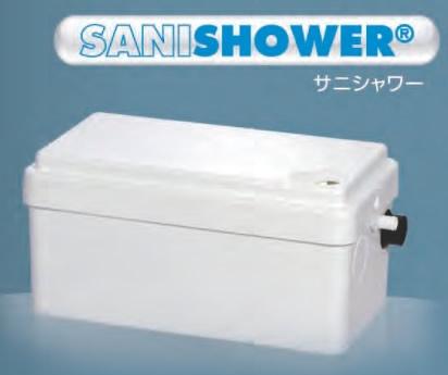 SFA サニシャワー(排水圧送) サニシャワー(排水圧送) 【SSW-100】[新品]