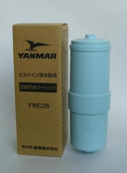 ヤンマー 浄水器交換用カートリッジ 【YWC35】 高性能カートリッジ [新品]【NP後払い不可】