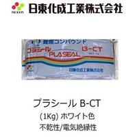 日東化成工業 ネオシール 隙間シール用 防水・電気絶縁等 1Kg×20個入 ホワイト色 B-CT
