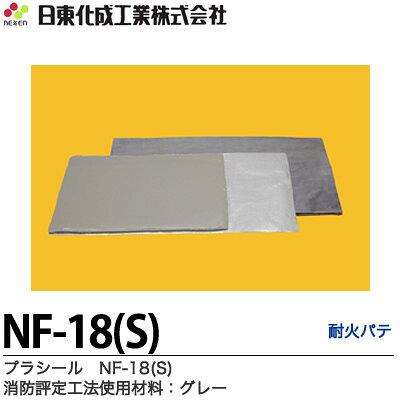 日東化成工業 プラシール 消防評定工法使用材料 10枚入り/箱 NF-18(S)