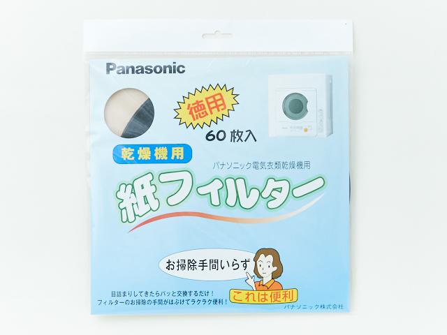 パナソニック 東京ガス 衣類乾燥機 紙フィルター 純正 ANH3V-1600 格安店 Panasonic 電気衣類乾燥機 正規販売店 60枚入 ゆうパケット対応可