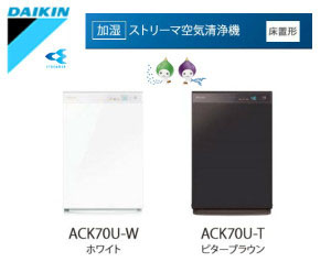 ダイキン工業 DAIKIN 加湿ストリーマ空気清浄機 ACK70U(-Wホワイト・-Tビターブラウン)MCK70U(-Wホワイト・-Tビターブラウン)同等品