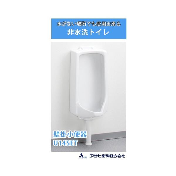 アサヒ衛陶 非水洗トイレ 壁掛小便器 U14SET