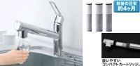 タカラスタンダード takara-standard【42096752】取換用カートリッジ(3個入り)【浄水器内蔵ハンドシャワー水栓用】 TJS-TC-S11[新品]