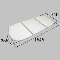 LIXIL リクシル トステム 浴槽組みフタ(3枚組み)【商品コード:RMBX012 内容物:本体×1 ホワイト 】[新品]