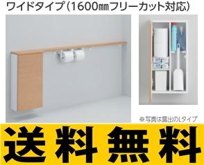 TOTO フロア収納キャビネット 【UYC04RS/UYC04LS】 ワイドタイプ(1600mmフリーカット対応) 埋込タイプ トイレ周辺収納 [新品]